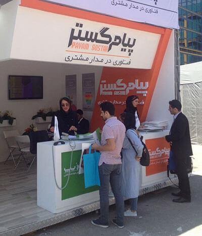 گزارش تصویری از غرفه پیام گستر در نمایشگاه ایران هلث ۹۷
