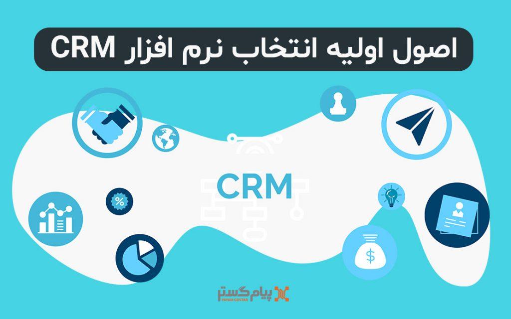 اصول انتخاب نرم افزار CRM