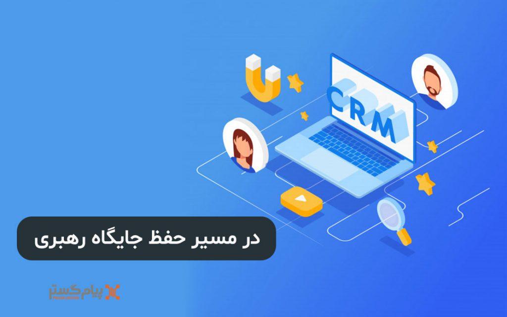 در-مسیر-حفظ-جایگاه-رهبری نرم افزار های CRM