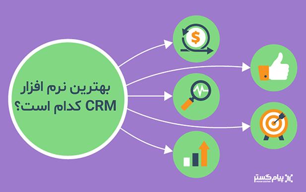 بهترین نرم افزار CRM فارسی کدام است ؟