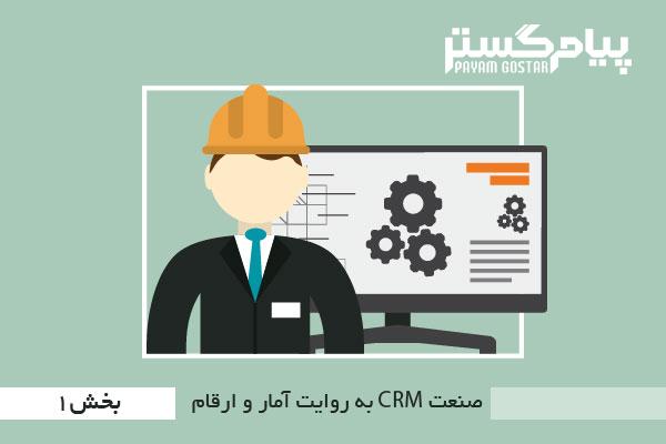صنعت CRM به روایت آمار و ارقام - بخش اول
