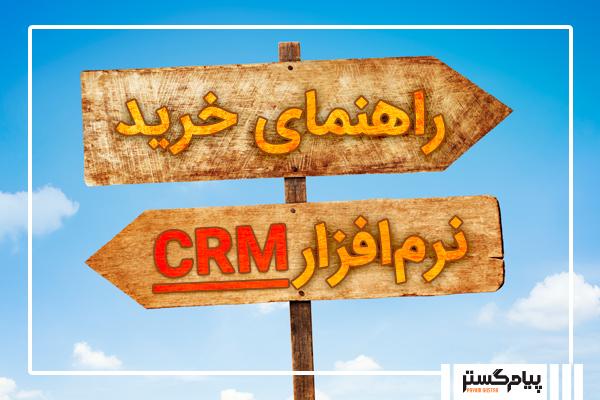 راهنمای خرید CRM - چگونه یک نرم افزارCRM انتخاب کنیم