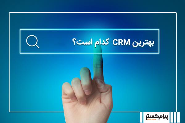بهترین نرم افزار CRM کدام است؟