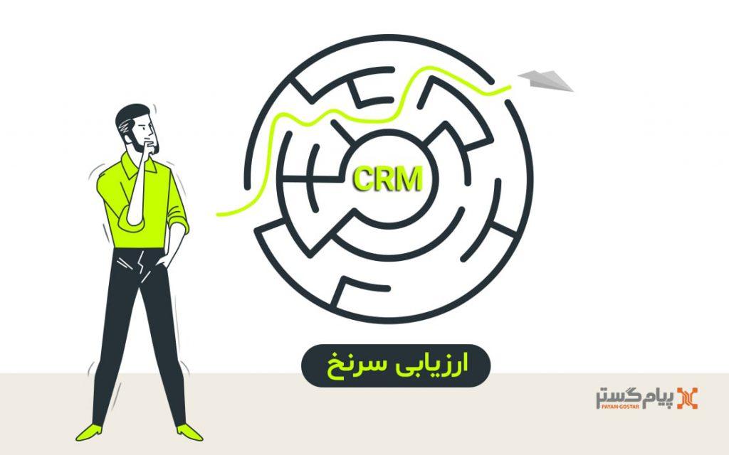 ویژگی ارزیابی سرنخ در نرم افزار CRM