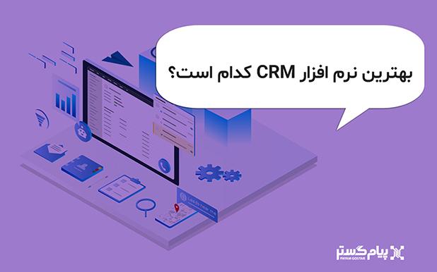 بهترین نرم افزار CRM چیست ؟