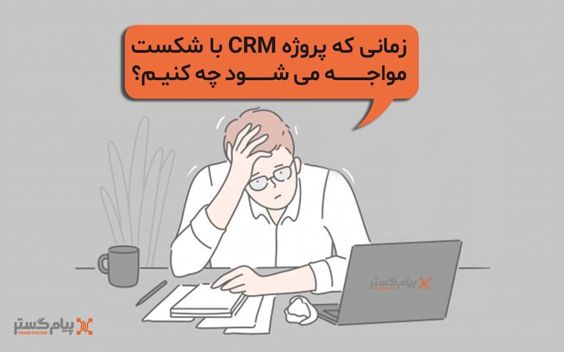 شکست پروژه CRM