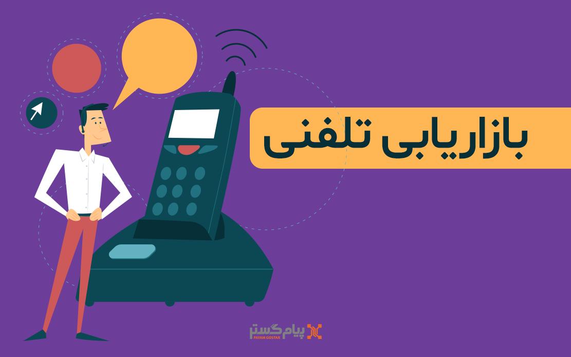 بازاریابی تلفنی چیست