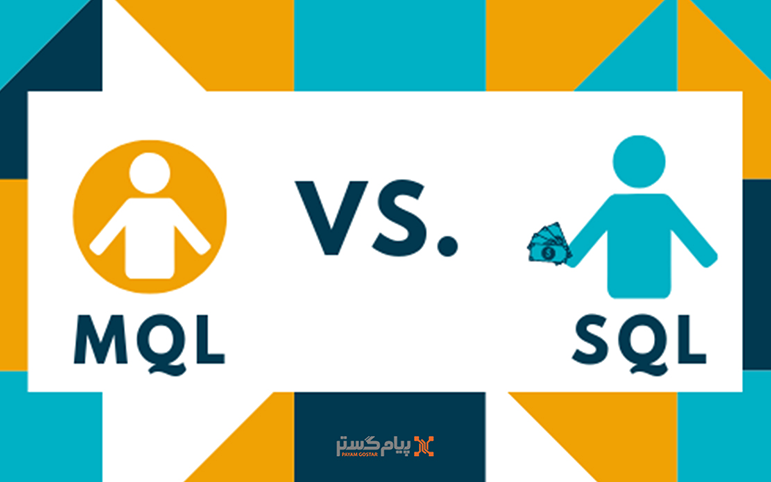 مشتری راغب تعیین صلاحیت شده از لحاظ بازاریابی (MQL: Marketing Qualified Lead)