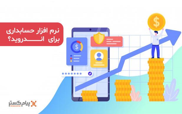 بهترین نرم افزار حسابداری برای اندروید و iOS