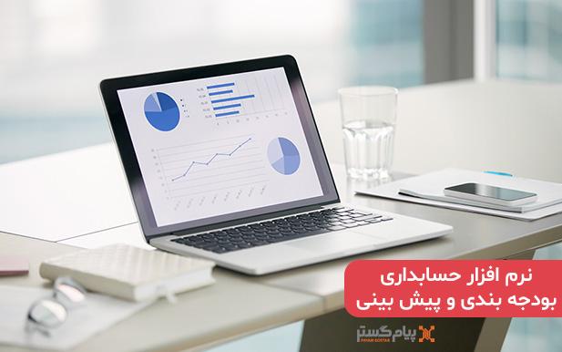 نرم-افزار-حسابداری-بودجه-بندی-و-پیش-بینی