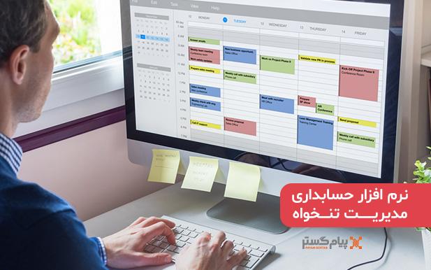 نرم-افزار-حسابداری-مدیریت-تنخواه