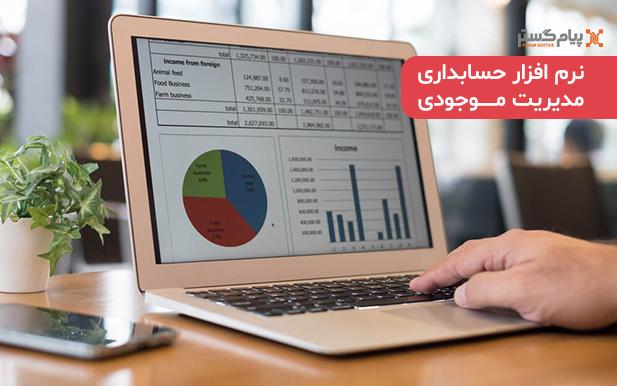 نرم-افزار-حسابداری-مدیریت-موجودی