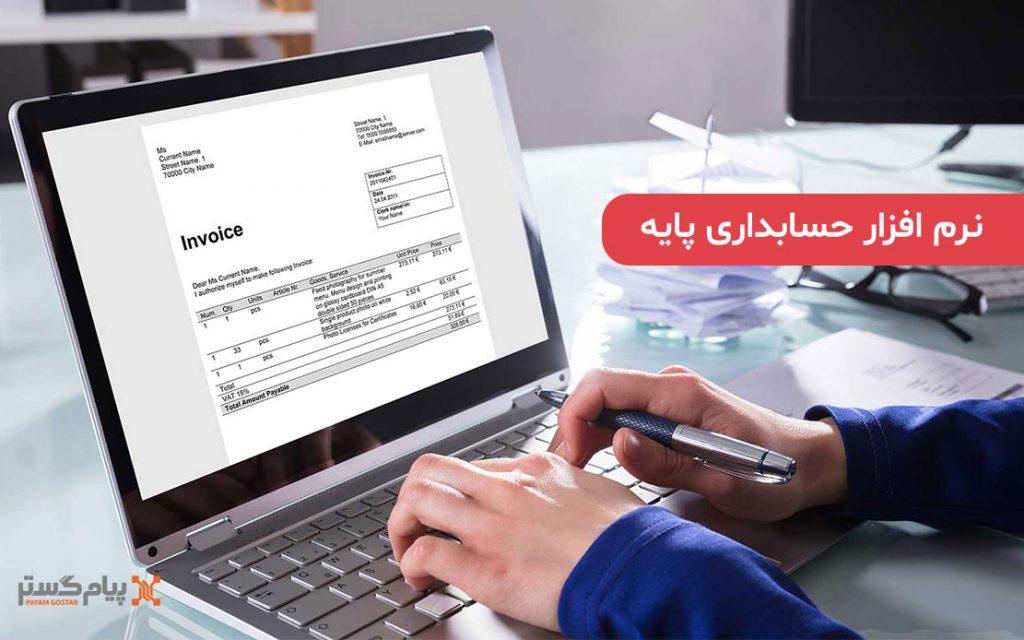 نرم-افزار-حسابداری-پایه