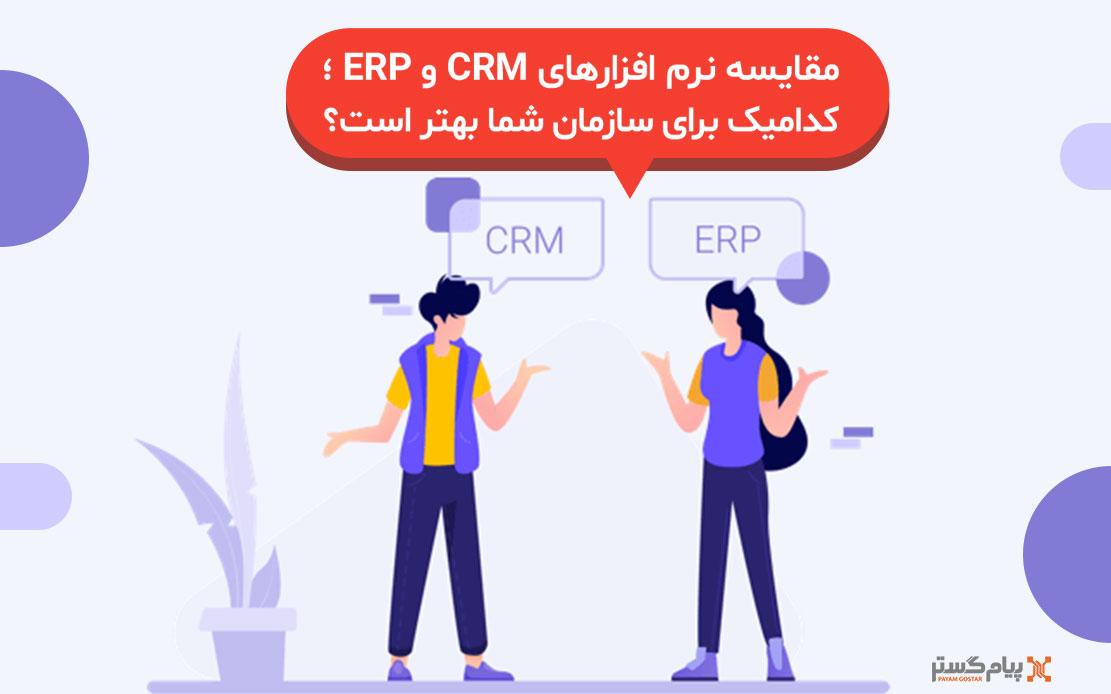 مقایسه نرم افزارهای CRM و ERP