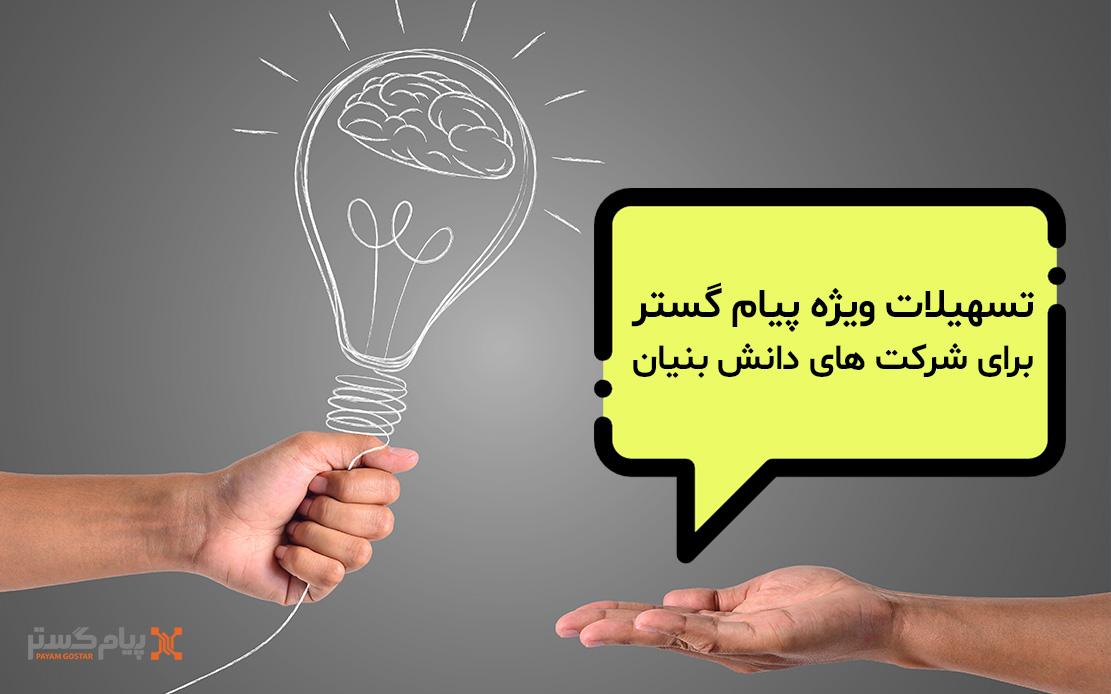 تسهیلات ویژه پیام گستر برای شرکت های دانش بنیان