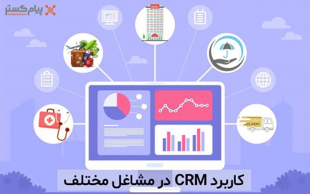 کاربرد CRM در مشاغل مختلف