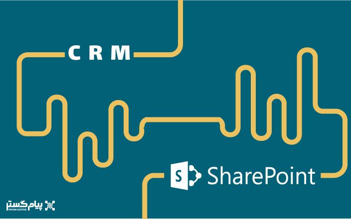 مقایسه crm و sharepoint