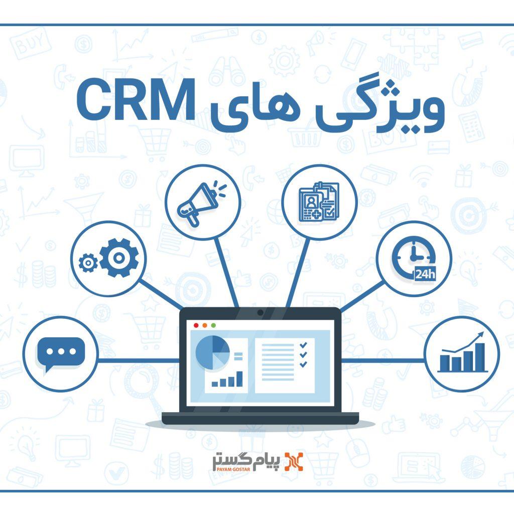 ویژگی های نرم افزار CRM