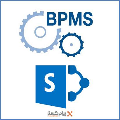 مقایسه SharePoint با BPMS
