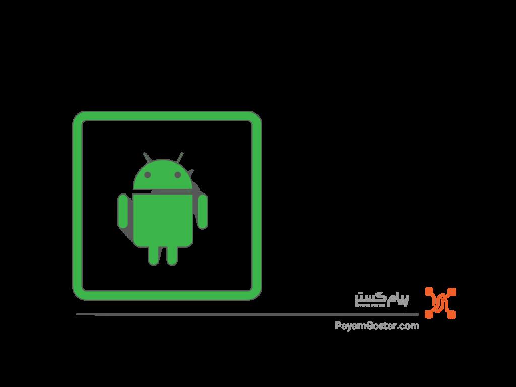 نرم افزار حضور غیاب برای سیستم عامل اندروید(Android)