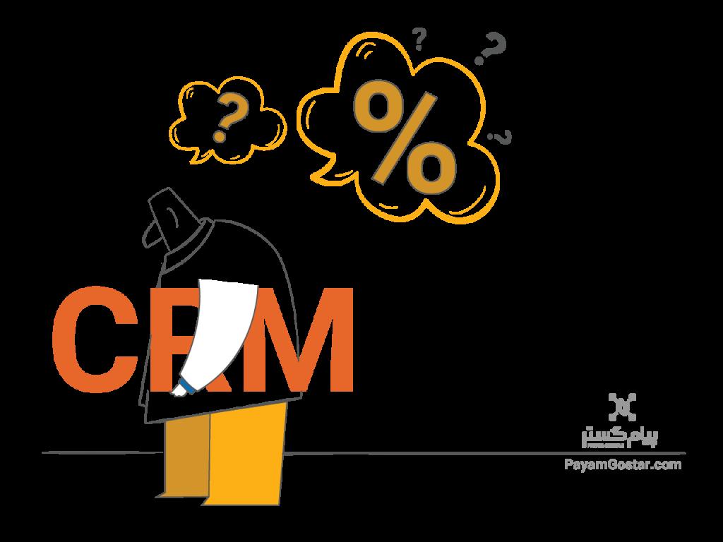 پذیرش پایین کاربران برای استفاده از CRM