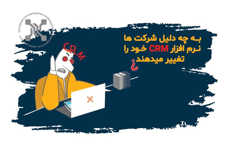 تغییر نرم افزار crm