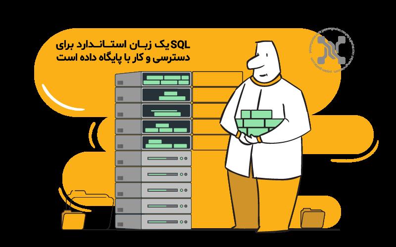 پایگاه داده SQL چیست؟