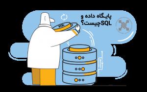پایگاه داده و SQL چیست