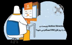 Active Directory چیست