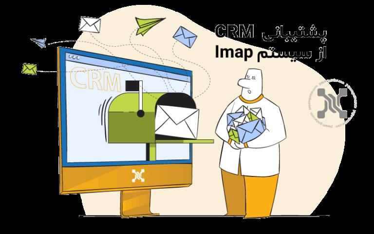 پشتیبانی نرم افزار CRM پیام گستر از سیستم Imap