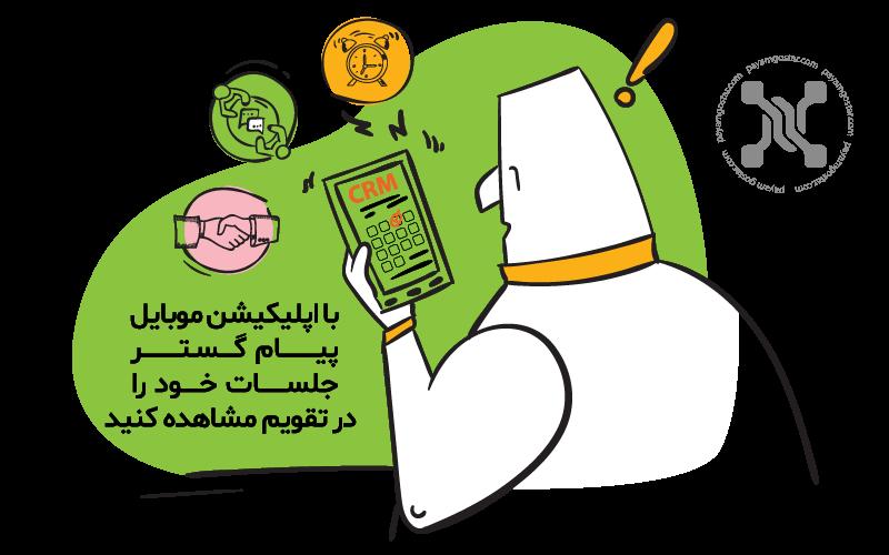 اپلیکیشن موبایل نرم افزار CRM برای پلتفرمهای موبایل اندروید