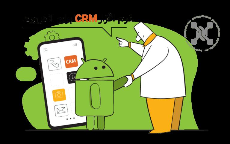 نرم افزار CRM برای اندروید