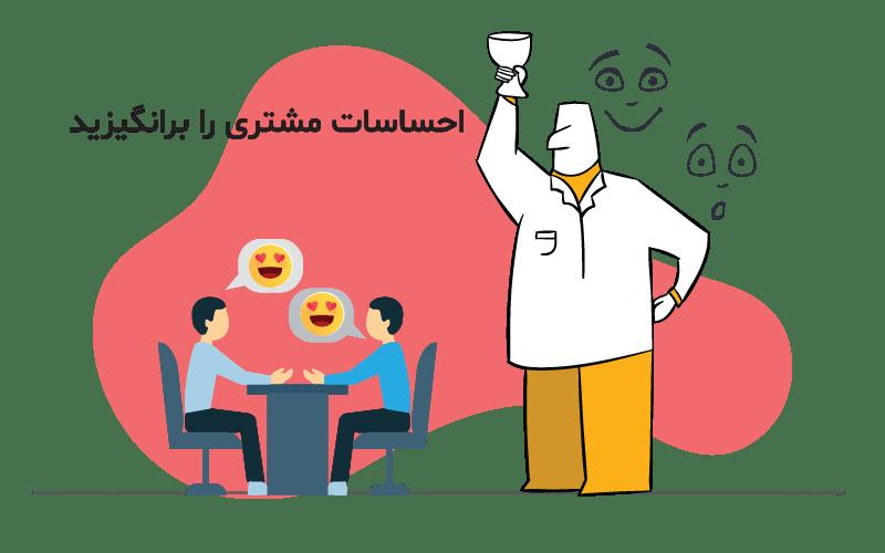 احساسات مشتری خود را برانگیخته کنید