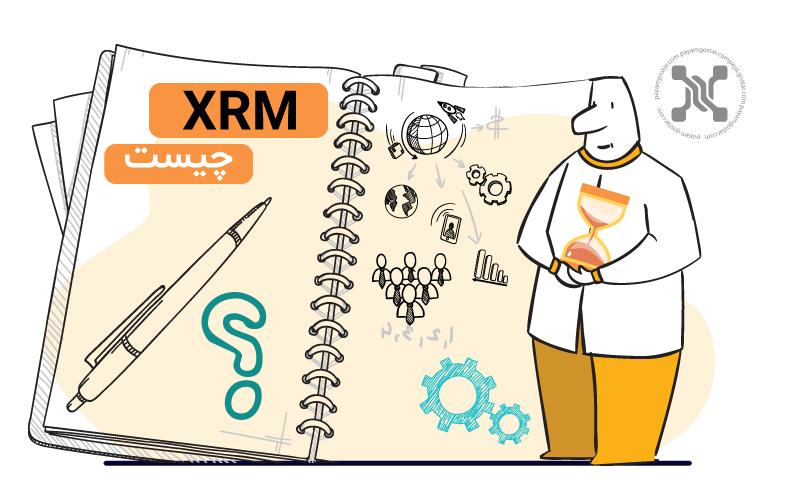 نرم افزار XRM چیست و چه کاربردی دارد؟