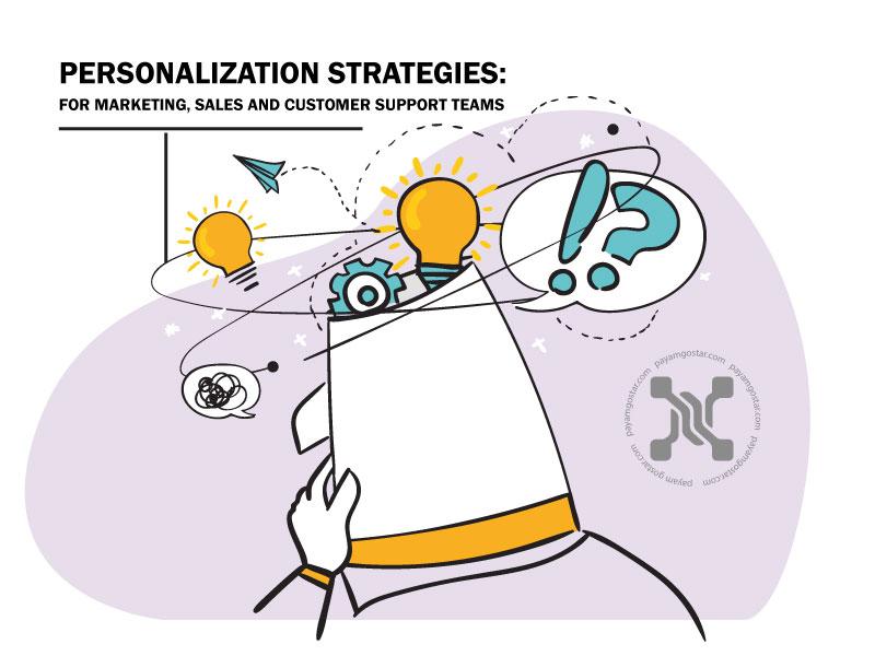 شخصی سازی بازاریابی، فروش و پشتیبانی مشتری باعث بهبود تجربه مشتری و افزایش رضایت او میشود.