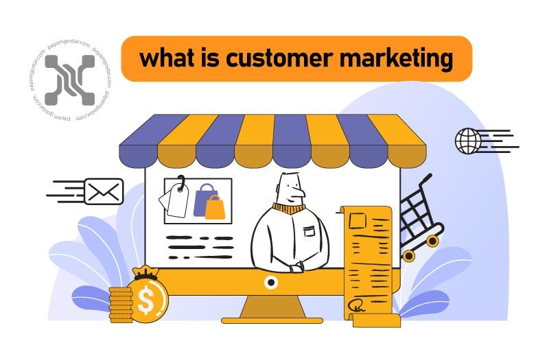 بازاریابی مشتری نوعی بازاریابی است که در درجه اول بر لیست مشتریان فعلی شما تمرکز دارد تا چشم اندازهای