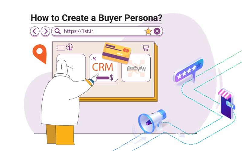 پرسونای خریدار یا شخصیت بازاریابی نمایشی تعمیمیافته از مشتری ایدهآل شما است و بر اساس تحقیقات بازار و دادههایی که از مشتریان فعلی خود جمعآوری کردهاید؛ ایجاد میشود.