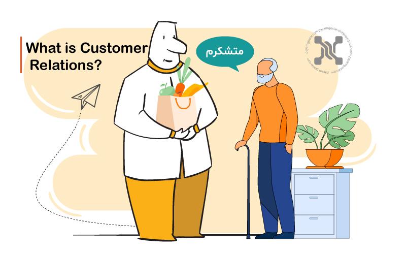 روابط با مشتری به روشهای مختلف شرکتها برای بهبود تجربه مشتری اشاره دارد که شامل کمک به مشتریان برای حل مشکلات کوتاه مدت و همچنین فعالسازی موفقیت مشتریان با راهحل های بلندمدت است.